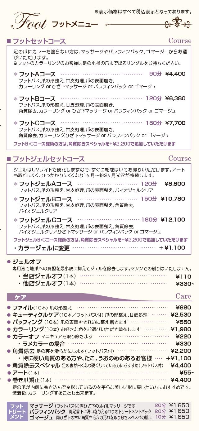 秋田のネイルサロンSHINE ネイル フットメニュー