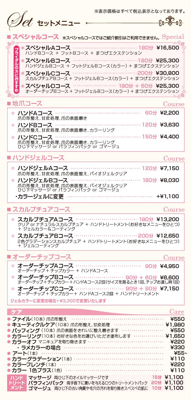 秋田のネイルサロンSHINE セットメニュー